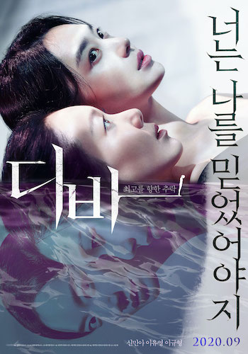 Diva (2020) Full Korean Movie Download