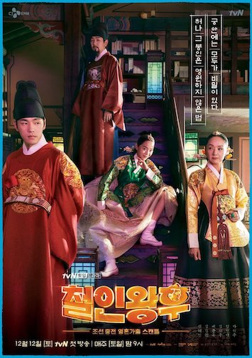 Mr. Queen Season 1 (S01) K-Drama Complete Web Series Download