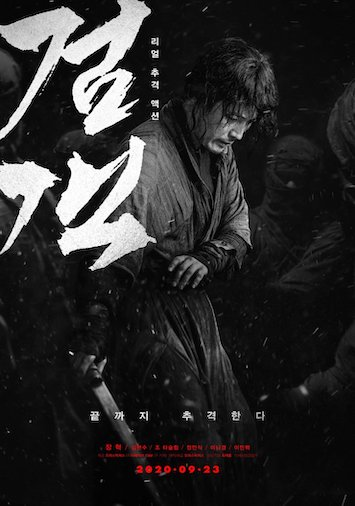 The Swordsman (2020) Full Korean Movie Download