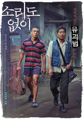 Voice of Silence (2020) Full Korean Movie Download