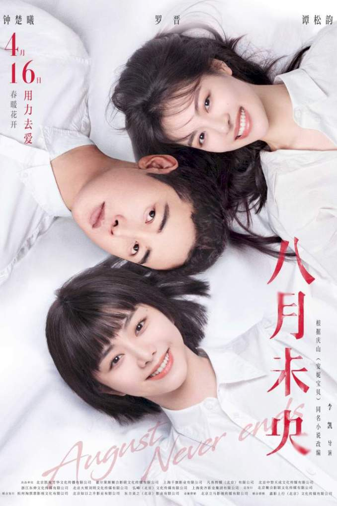 August Never Ends (2021) – Chinese